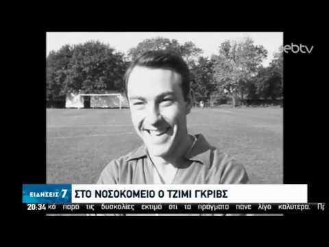 Νοσηλεύεται ο πρώην ποδοσφαιριστής Τζίμι Γκριβς | 08/04/2020 | ΕΡΤ