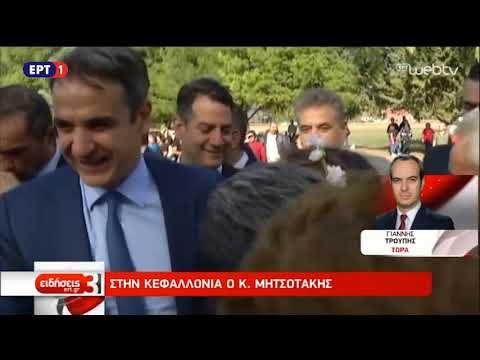 Στην Κεφαλλονιά ο Κ. Μητσοτάκης –  Η ΝΔ για το Αποτέλεσμα στα Σκόπια