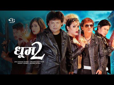 Dhoom 2 (Nepali Movie) ft. Jaya Kishan Basnet, Shobhit Basnet, Srijana Bhattarai