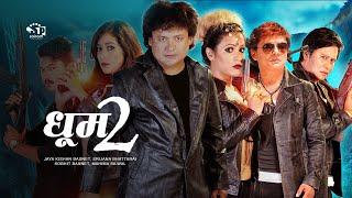 Video Dhoom 2 New Nepali Movie Full Comedy Movie Ft. Jaya Kishan Basnet 100% Guaranteed for entertainment. MP3, 3GP, MP4, WEBM, AVI, FLV April 2018
