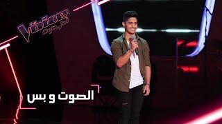 Video #MBCTheVoice - مرحلة الصوت وبس - بشار الجواد يؤدي أغنية 'غيبي يا شمس' MP3, 3GP, MP4, WEBM, AVI, FLV Maret 2018