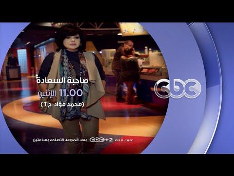 """محمد فؤاد يراقص """"صاحبة السعادة"""" إسعاد يونس"""