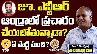Video జూ ఎన్టీఆర్ ఆంధ్రలో ప్రచారం చెయ్యబోతున్నాడా ?|Jr NTR Campaign For Ycp Or TDP | Ap Assembly Elections MP3, 3GP, MP4, WEBM, AVI, FLV Maret 2019