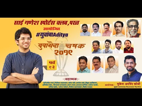 Yuvasena Chashak 2019 | Season 9 | Final Day | Parel