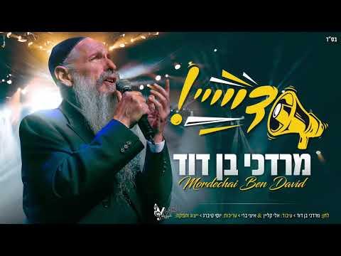 """דייייי"""" - סינגל חדש של מרדכי בן דוד"""