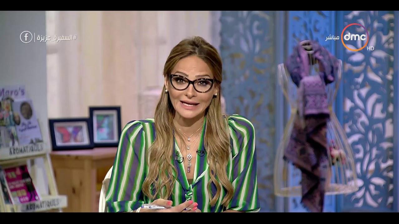برنامج السفيرة عزيزة - حلقة السبت مع (شيرين عفت و سالي شاهين) 12/10/2019 - الحلقة الكاملة