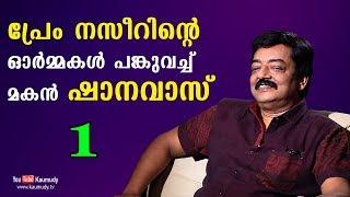 Video An open chat with  Actor Shanavas | Part 01 | Tharapakittu EP 207 | Kaumudy TV MP3, 3GP, MP4, WEBM, AVI, FLV November 2018