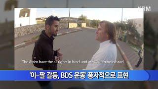 PJTN 다큐멘터리 영화 'BDS 운동 이중성 다뤄'