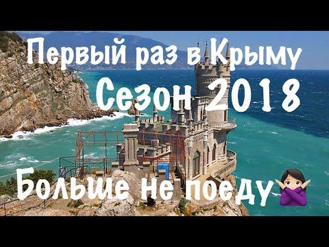 Я в шоке от увиденного Крыма 2018 Феодосия ЕХАТЬ ЛИ
