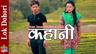 Kahani - Prem Rawat and Sabitra Nepali