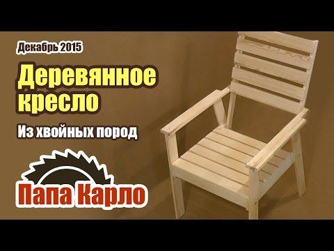 Как сделать кресло деревянное своими руками