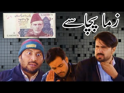 Pashto New Funny 2019 Zama 50 E By Khan Funny Clips Vines Charsadda