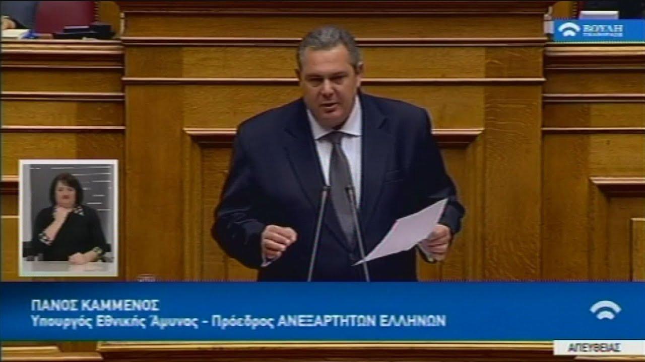 Ομιλία Π. Καμμένου (Πρόεδρος ΑΝΕΛ)στη βουλή για τον Προϋπολογισμό 2018