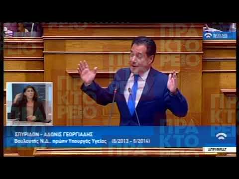 Απόσπασμα ομιλίας του πρώην υπουργού υγείας Άδωνι Γεωργιάδη στη βουλή