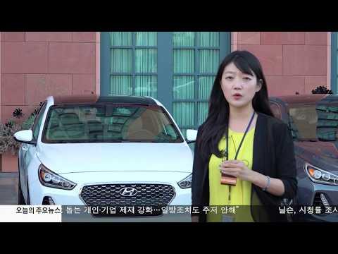 자동차 업계 '중형차 시장' 사활 7.25.17 KBS America News
