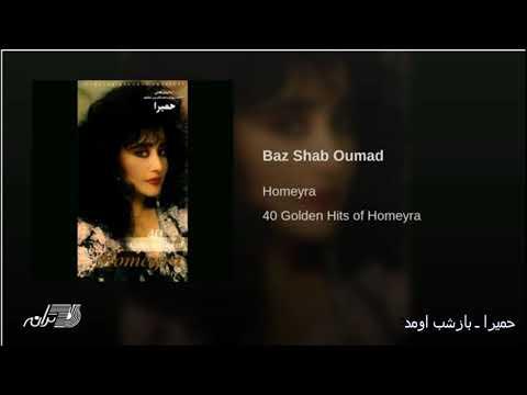 Homayra - Baz Shab Oumad حمیرا ـ بازشب اومد (видео)