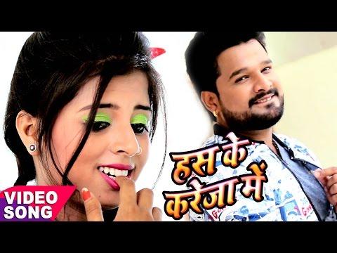 Video Superhit Bhojpuri Lokgeet - Has Ke Kareja Me - Ritesh Pandey - Chirain - Bhojpuri Hit Songs download in MP3, 3GP, MP4, WEBM, AVI, FLV January 2017