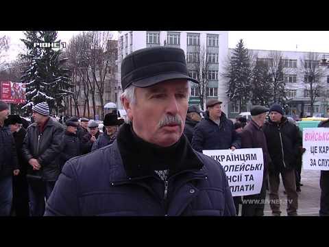 У Рівному мітингували пенсіонери МВС [ВІДЕО]