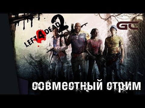 Left 4 Dead  ● СТРИМ ● МОЧИМ ЗОМБИ