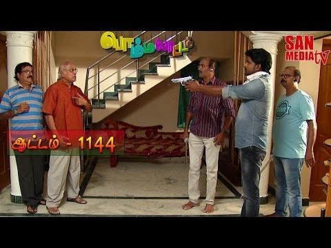 BOMMALAATAM - பொம்மலாட்டம் - Episode 1144 (15/10/2016)