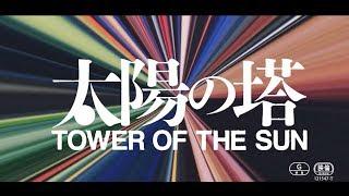 太陽の塔とは何なのか?魅せられた人々のインタビューと共に謎に迫るドキュメンタリー/映画『太陽の塔』予告編(30秒)
