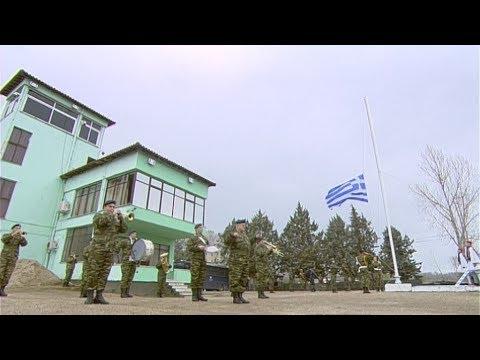 Έπαρση της ελληνικής σημαίας στο Φυλάκιο 1 στις Καστανιές