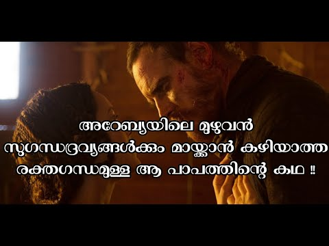 MACBETH - A tragedy by William Shakespeare | Malayalam narration | A Shakespearean masterpiece !!