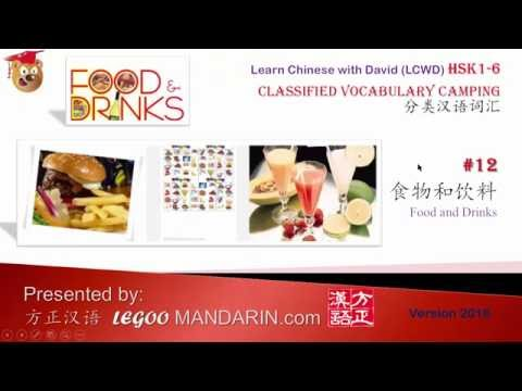 LCWD 1.25 你吃点什么 What do you want to eat? Food and Cloth P1 HD Free