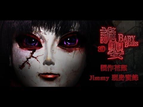 《詭嬰》 製作花絮 - JIMMY現身實錄