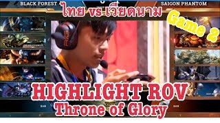 Throne of Glory - Day 1 Black Forest (ไทย) VS Saigon Phantom (เวียดนาม) Game 2 Music: Fire_Breather Music from: https://www.youtube.com/audiolibrary/music Fa...