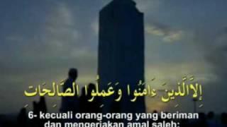 Surah At Tiin - Mishary Al 'Afasy