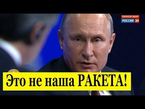 Путин постоветовал обратиться к Украине в вопросе о СБИТOМ Боинге!