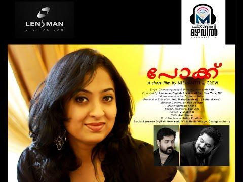 Poke Malayalam Short Film