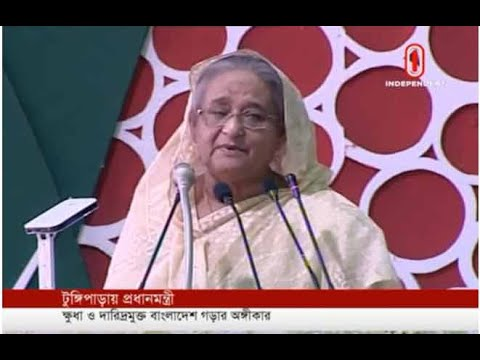 Prime minister working to build Bangladesh dreamt by Bangabandhu (17-03-2019) Courtesy: Independent TV