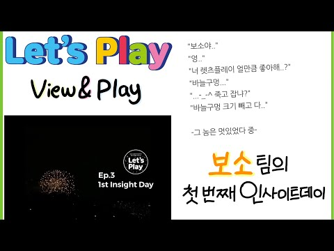 [View&Play C팀