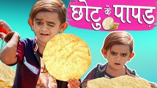 CHOTU KE PAPAD   छोटू के पापड़   Khandesh Hindi Comedy   Chotu Comedy Video