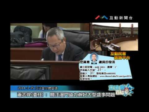 蕭志偉20140325立法會