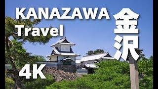 Kanazawa Japan  city images : [4K] Kanazawa JAPAN 金沢観光の兼六園、百万石まつり、ひがし茶屋街 Beautiful Scenery of Kanazawa