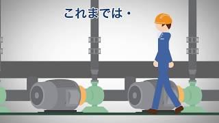 酉島製作所、IoTでポンプ管理 予防保全サービス