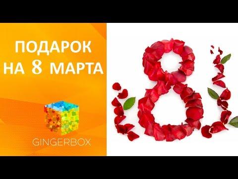 Подарок на 8 марта видео смотреть 68