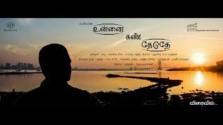 Written & Directed : G.V Cinematography : Tamizhan Sai Venketash Music: Harish Ramachandran Editing : Po.Subash Chandra...
