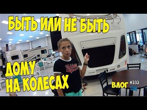 Быть или не быть дому на колесах. Будем ли жить в доме прицепе 232 Алекс Простой - DomaVideo.Ru