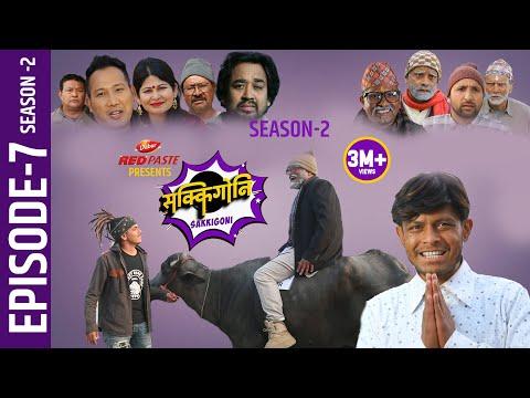 Sakkigoni | Comedy Serial | Season 2 | Episode - 7 | Arjun Ghimire, Sagar, Hari