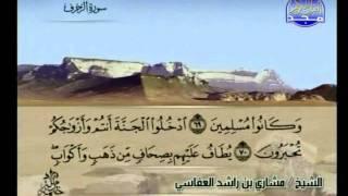 المصحف الكامل 25 للشيخ مشاري بن راشد العفاسي حفظه الله