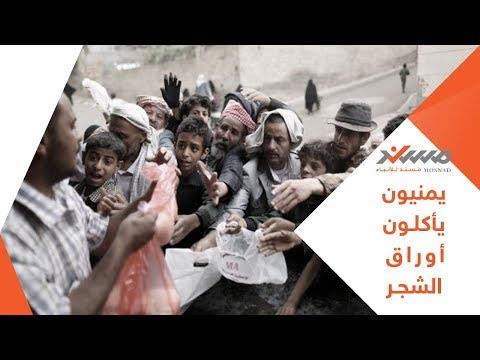 يمنيون يأكلون أوراق الشجر
