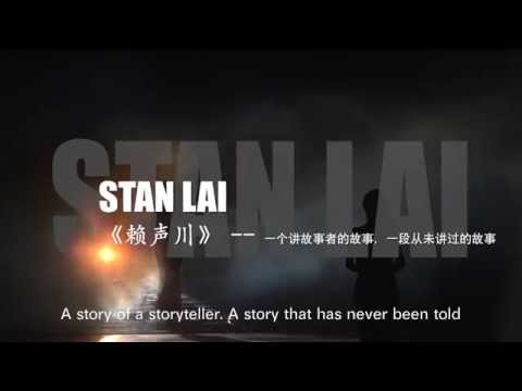 STAN LAI DOCUMENTARY TRAILER 1