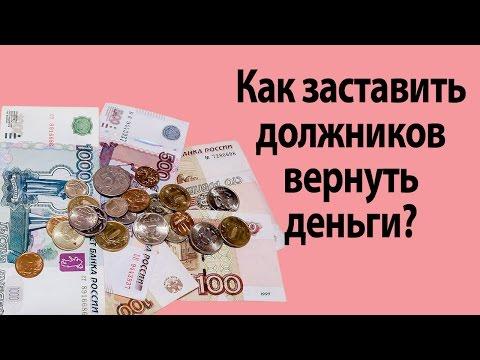 Как сделать чтобы тебе дали деньги