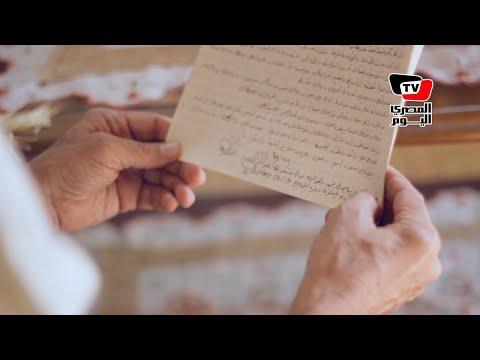 رسائل الحرب| من الوالد إلي الإبن: «نحس بأنك البعيد القريب..فأرجو ألا تبخل علينا بخطاباتك»