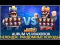 Aurum vs lmaxl look Рандомные колоды | Clash Royale