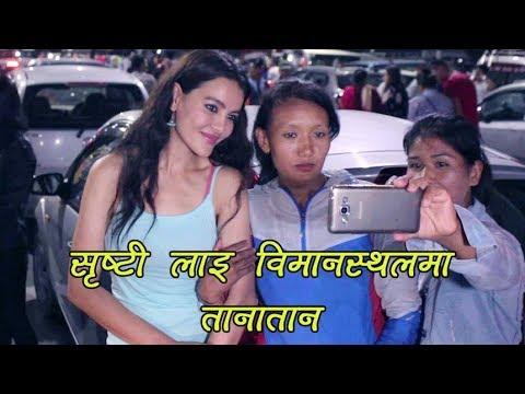 (सृष्टी लाइ फ्यानहरुले बिमानस्थलमा तानातान Shristi Shrestha - Duration: 90 seconds.)